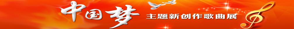 中国梦主题新创作歌曲展